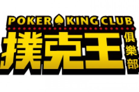 SunCity Open Poker King Club