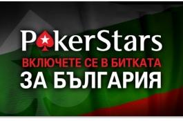 ДНЕС от 21:00: $100 Фрийрол само за българи в PokerStars