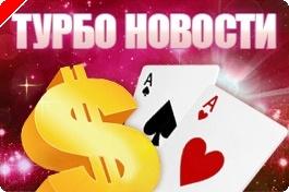 Обзор новостей покера за неделю: Новые игроки на...