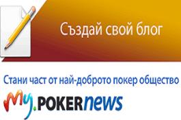 Покер Блог: За да бъдеш добър играч трябва да си и...