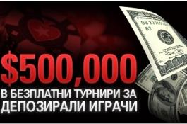 $500,000 в безплатни турнири за депозирали играчи на...