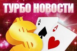Обзор новостей покера: Рекорд World Series of Poker Circuit и...