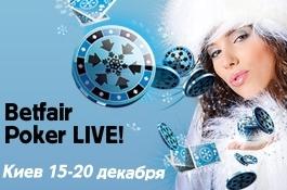 Результаты Betfair Poker Live Кубок Киева!