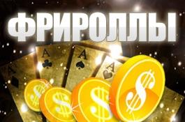 В 2010 году $15 000 в кэш фрироллах на Betfred Poker