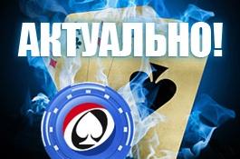 Кэш фрироллы в онлайн покер клубе Poker770 - теперь с $2 770...