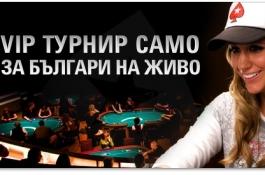 PokerStars VIP турнир само за българи на живо - тази вечер...