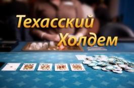 Безлимитный Холдем хэдз-ап – стратегия игры на...