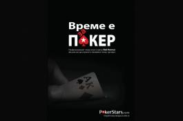 БЕЗПЛАТНА покер книга от PokerStars. Тук и сега. На...