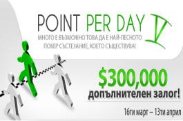 Point per Day пак е тук с повече от $300,000 за печелене