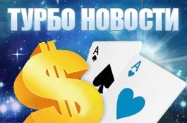 Обзор новостей покера: Када модничает, Харман...