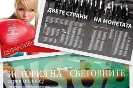 Излезе брой #13 на списание PokerNews