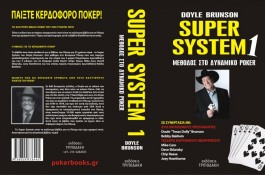 Τα Super System κυκλοφορούν στα ελληνικά!