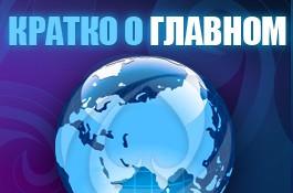 Обзор новостей покера: Состав команды Titan, доходы...