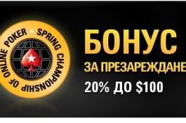 20% SCOOP бонус за презареждане до $100