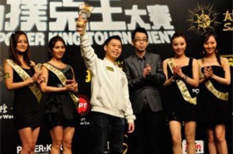 Elton Tsang 赢得亚洲扑克王大赛