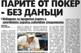 ПАРИТЕ ОТ ПОКЕР - БЕЗ ДАНЪЦИ