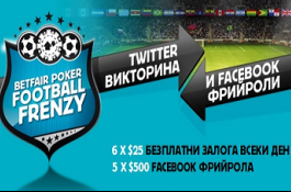 Twitter Викторина Футболна Мания - Facebook и Фрийроли...