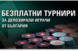 Безплатни турнири за $500 в PokerStars за депозирали...