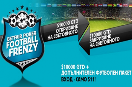 Тази вечер от 21:15 - $10,000 GTD турнир в Betfair с вход само $10