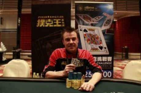 Michael Marvanek赢得第二届澳门扑克挑战赛