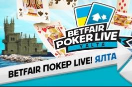Betfair Poker LIVE! ЯЛТА - 25 юли-1 август