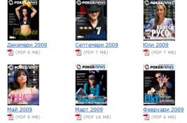 Списание PokerNews - архив