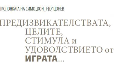"""Колонката на Симо """"don_flo"""" Цонев"""