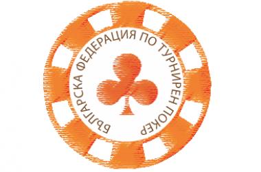 Българска Федерация по Турнирен Покер – нова ера за...