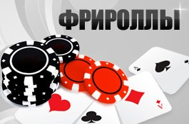 Не пропустите кэш фрироллы на Winner Poker
