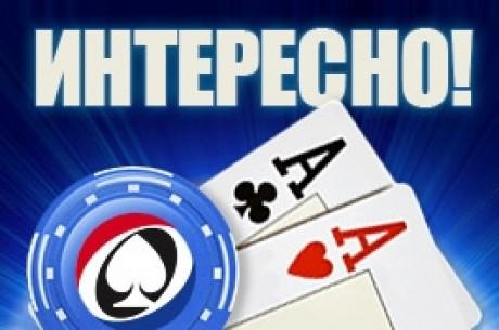 Новини от света на покера