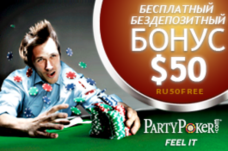 Party Poker продолжает раздавать $50 бездепозитные бонусы