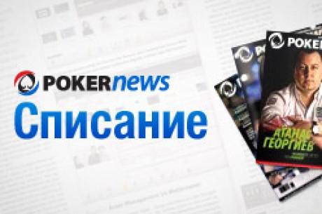 Излезе брой #14 на Списание PokerNews