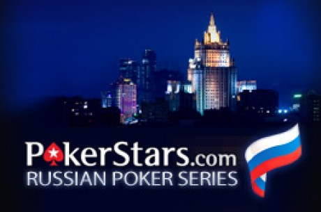 Второй этап Российской Покерной Серии PokerStars с 4 по 10...