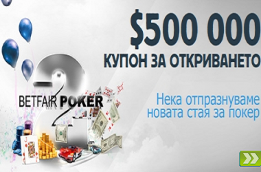 $500,000 BETFAIR ПОКЕР 2 ПАРТИ