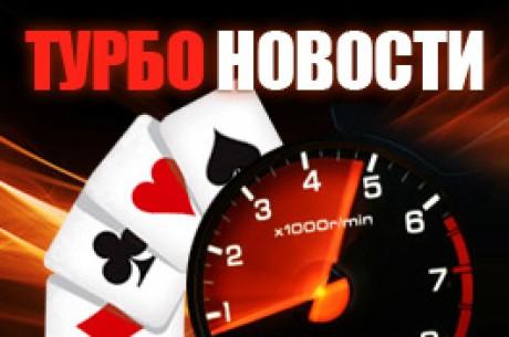 Обзор новостей покера: Foxwoods Mega Stack Challenge, бедствие...