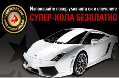 Спечелете Lamborghini Gallardo от PokerStars