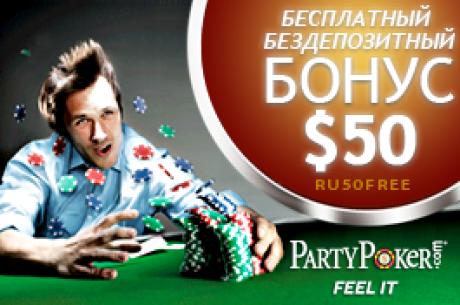 $50 на PartyPoker совершенно бесплатно!