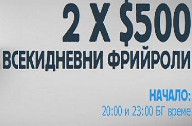 Два $500 фрийрола в Betfair - всеки ден до 20 август