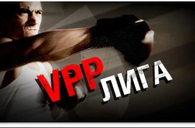VPP Лига в PokerStars - Превърнете VPP точките си в пари!
