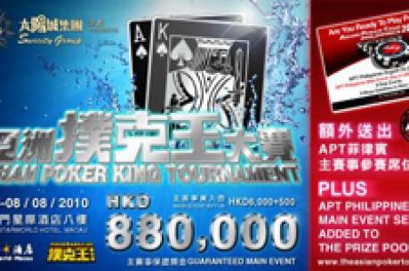 亚洲扑克王大赛的第一轮A组赛事已经完成