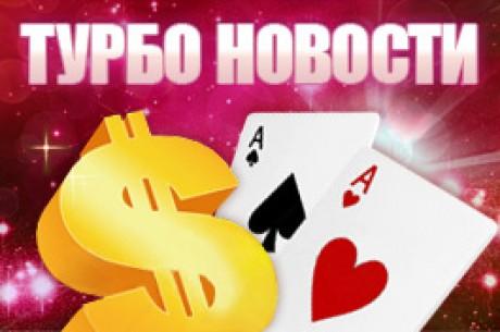 Обзор новостей покера: Doubles Poker Championship, домены PartyGaming...