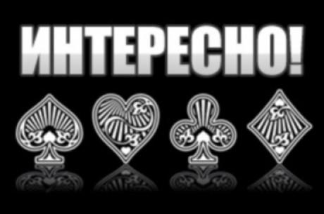 Обзор новостей покера: Новый МТТ инструктор на...