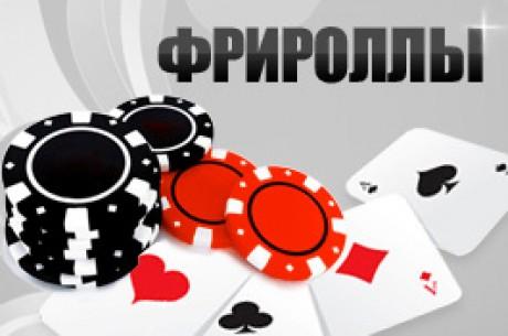 $500 фрироллы для депозитеров от 888 Poker только для...