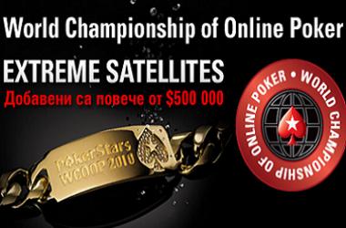 Сателити за WCOOP с гарантирани места