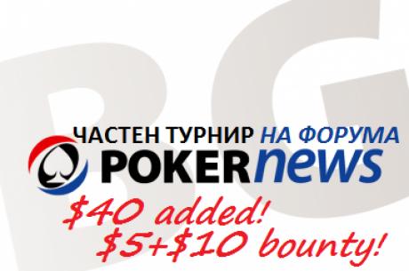 ТАЗИ ВЕЧЕР В 21.00ч.!!! PokerNews.BG турнир с ДОБАВЕНИ ПАРИ и...