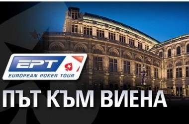 Спечелете си място за EPT Vienna с PokerStars