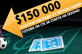 ТУРНИР $150,000 BETFAIR POKER GIVEAWAY