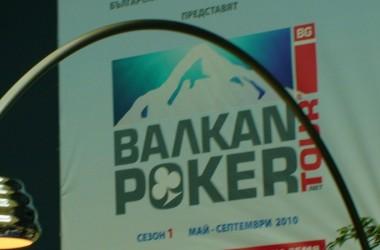 Balkan Poker Tour Сезон 1 в огледалото