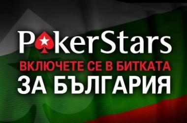 $200 фрийрол за българи всеки ден в PokerStars