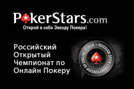 PokerStars объявляет о старте Russian Open Championship of Online Poker!